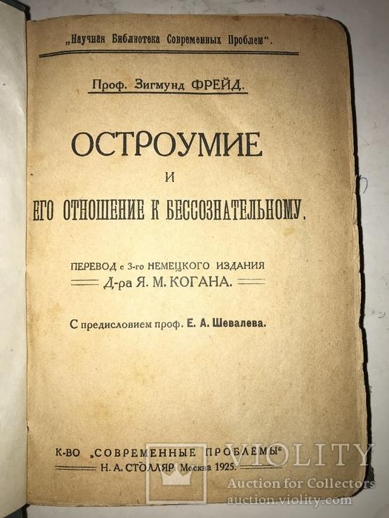 1925 Зигмунд Фрейд Остроумие и его отношение бессознательному