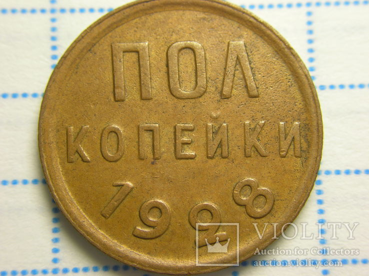 Пол копейки 1928 г., фото №6