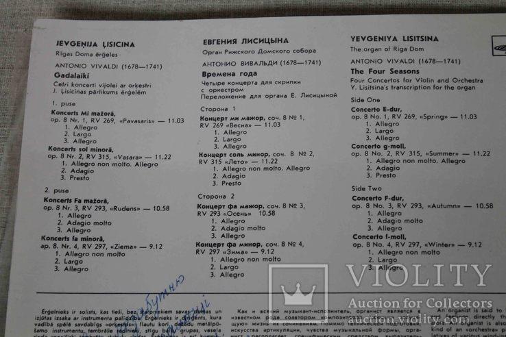 Плвстинка. Евгения Лисицына орган Рижского собора Ламинат, фото №4