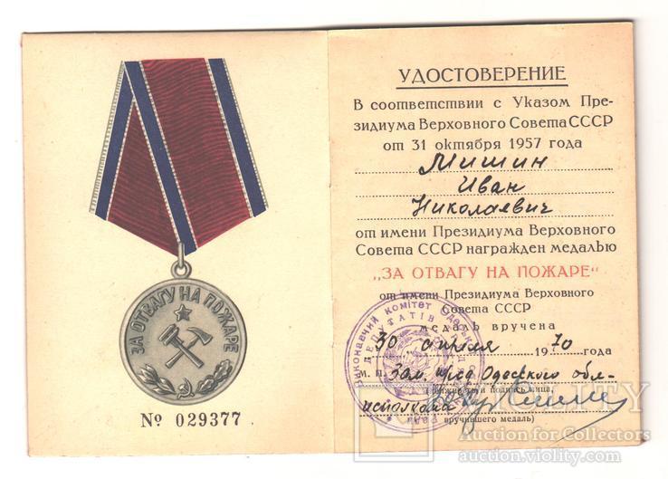 """Удостоверение к медали """"За отвагу на пожаре"""" ранний тип, гознак, 1957 год"""