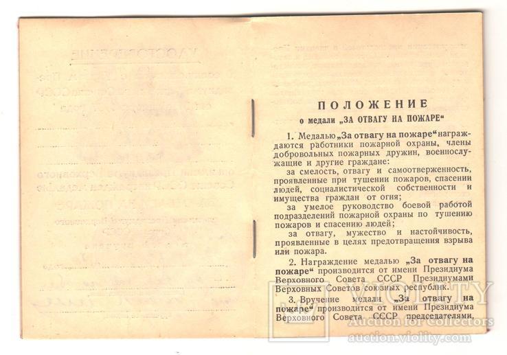 """Удостоверение к медали """"За отвагу на пожаре"""" ранний тип, гознак, 1957 год, фото №3"""