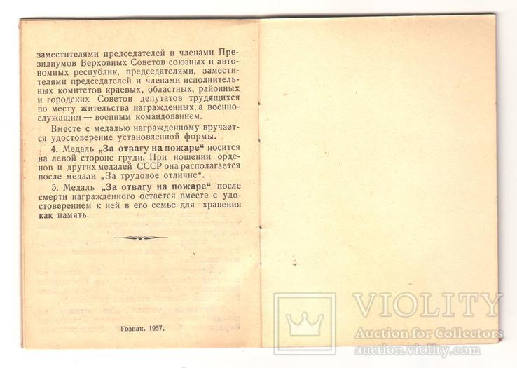 """Удостоверение к медали """"За отвагу на пожаре"""" ранний тип, гознак, 1957 год, фото №4"""