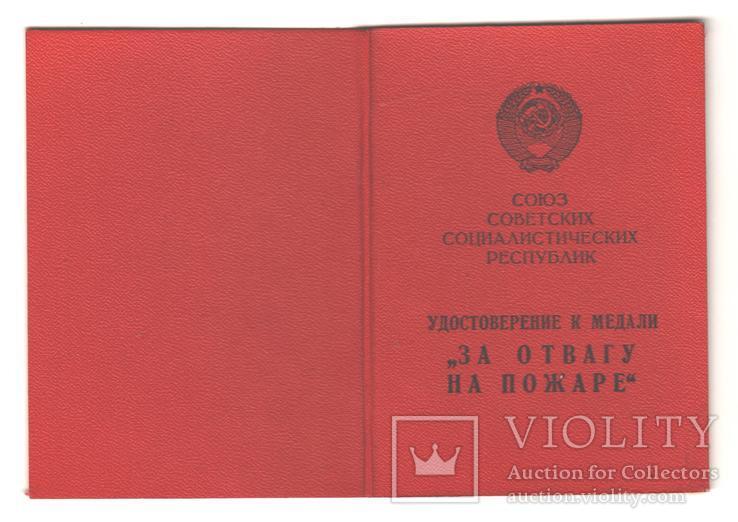 """Удостоверение к медали """"За отвагу на пожаре"""" ранний тип, гознак, 1957 год, фото №5"""
