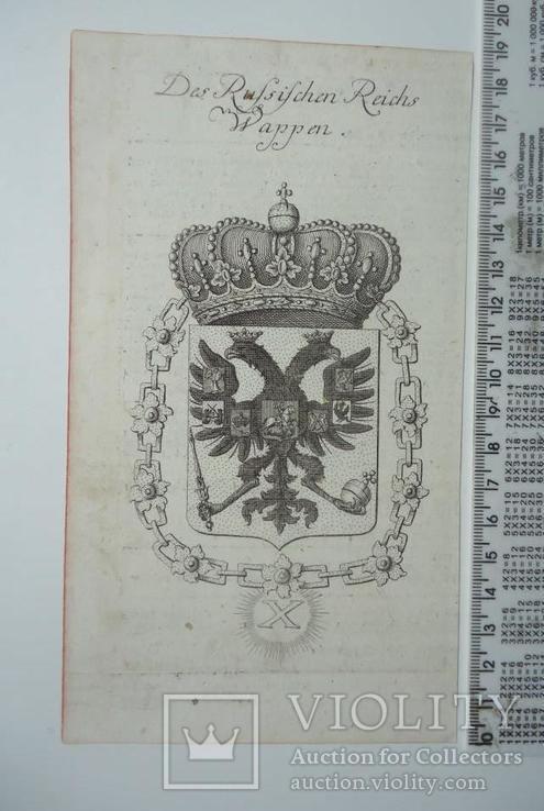 Гравюра 1700-х гг российской империи  герб
