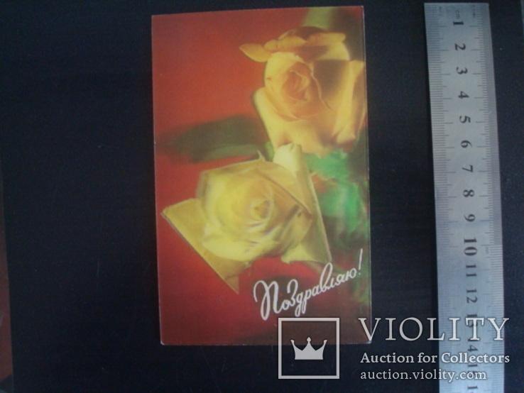 Стерео открытка 3Д СССР- Розы, фото №3