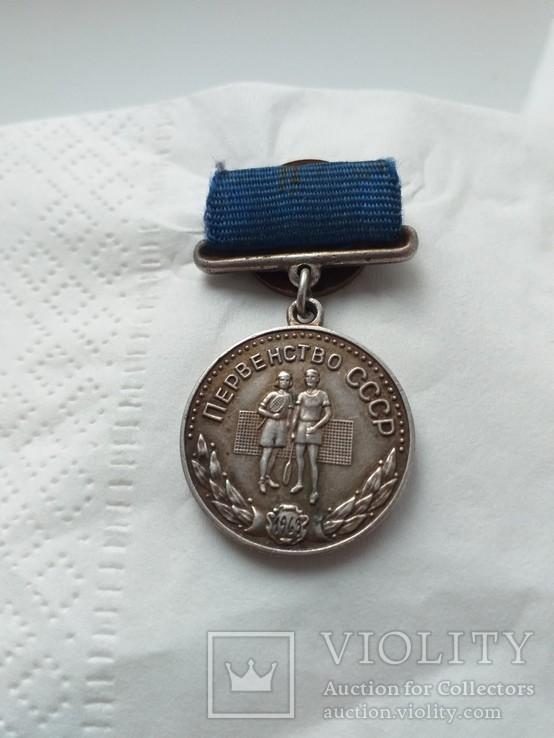 Медаль Первенство СССР 2 место Тенис.