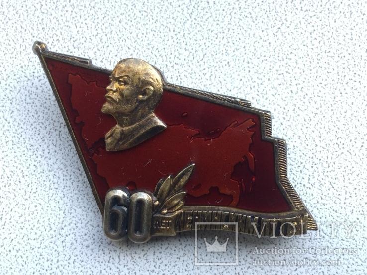 60 лет Ленинским путём