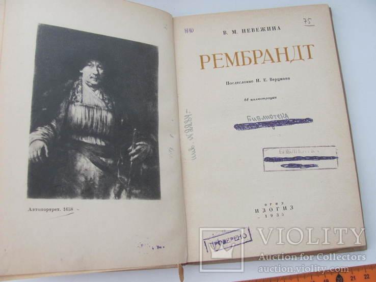 Невежина В.М. Рембрандт.Монография 1935 г, фото №6