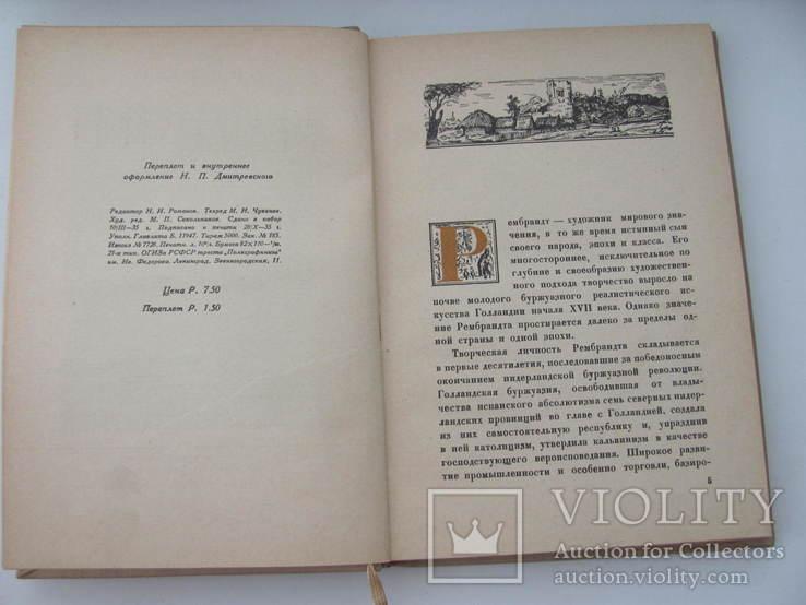 Невежина В.М. Рембрандт.Монография 1935 г, фото №7