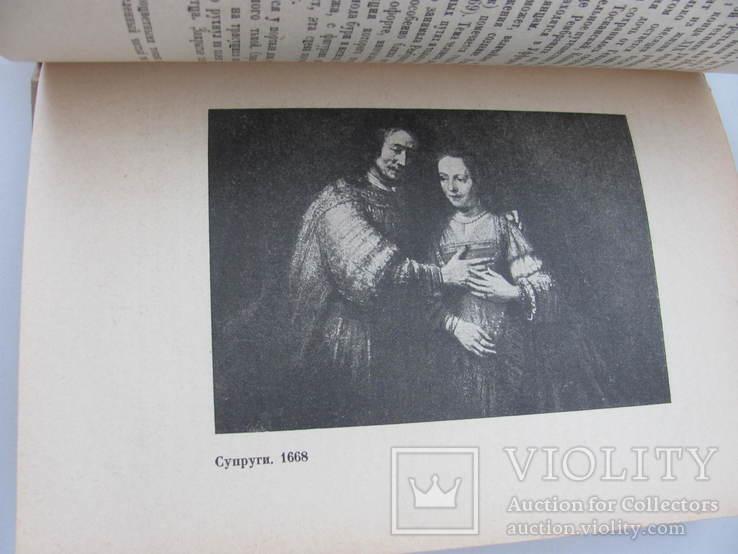 Невежина В.М. Рембрандт.Монография 1935 г, фото №12