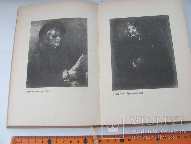 Невежина В.М. Рембрандт.Монография 1935 г, фото №13