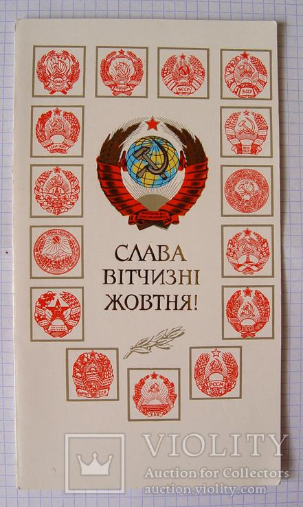 Аукцион открытки украина