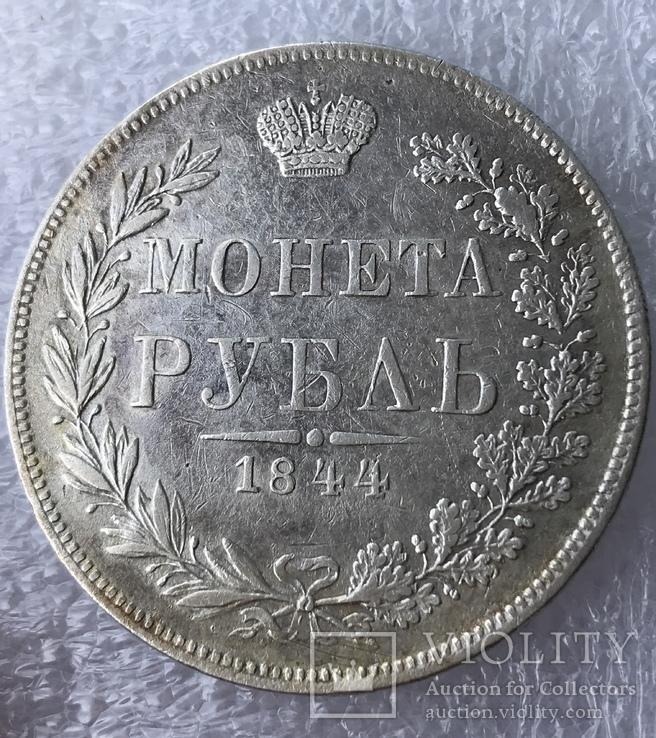 Рубль 1844 MW Варшава