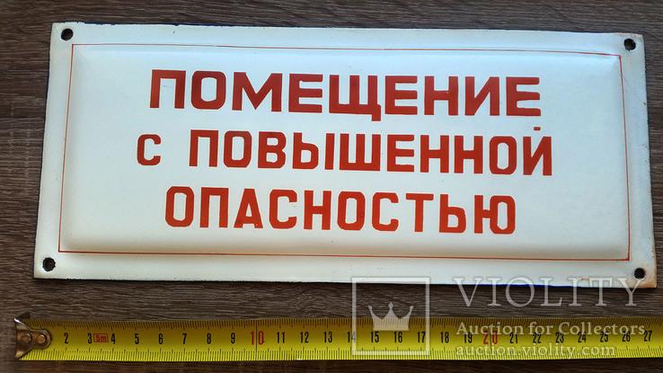 Эмалированная табличка СССР - Помещение с повышенной опасностью, фото №2