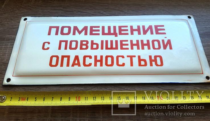 Эмалированная табличка СССР - Помещение с повышенной опасностью, фото №3