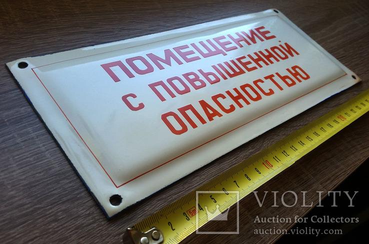 Эмалированная табличка СССР - Помещение с повышенной опасностью, фото №4