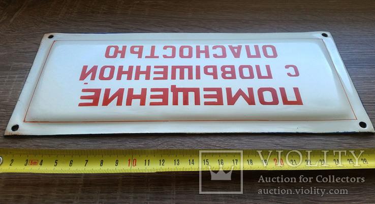 Эмалированная табличка СССР - Помещение с повышенной опасностью, фото №6