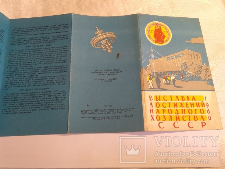 ВДНХ СССР 1960г., фото №6