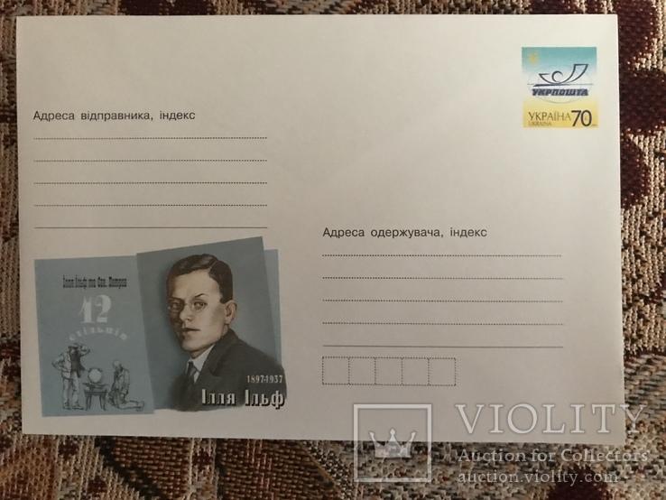 ХМК України 7-3912 Ілля Ільф (100 штук в лоті), фото №2