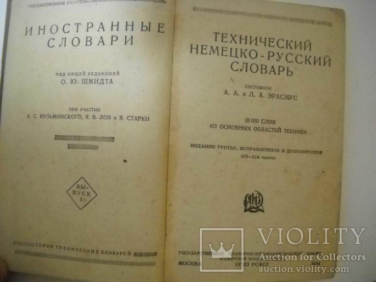 Техн.немецко-русский словарь-1934г., фото №2