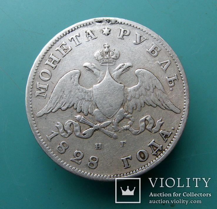 1 рубль 1828