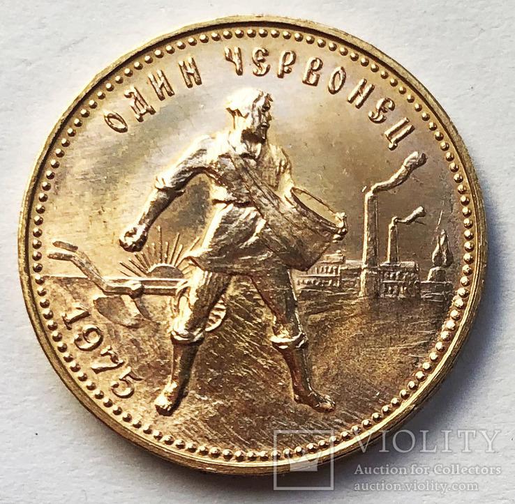 10 рублей 1975 года. (Сеятель). UNC.