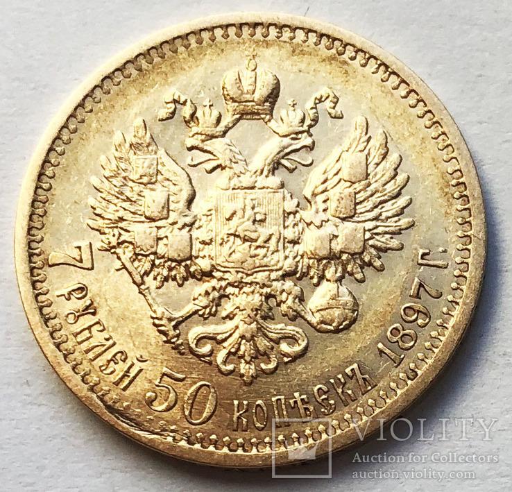 7 рублей 50 копеек 1897 года. (широкий кант)