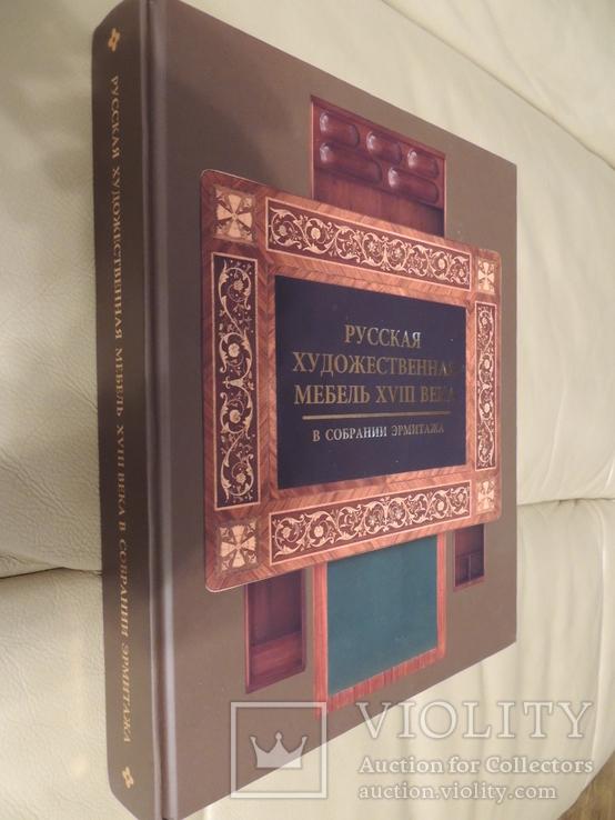 Книга русская мебель 18 века из собрания Эрмитажа Оригинал