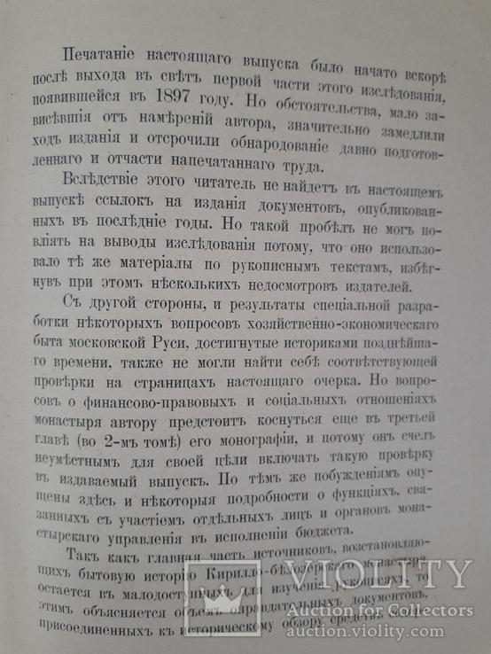1910 г. Устройство монастыря. Доходы, расходы. До 17 века., фото №4