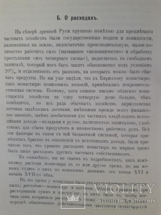 1910 г. Устройство монастыря. Доходы, расходы. До 17 века., фото №9