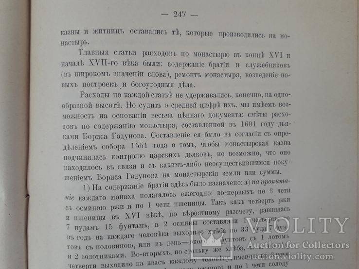 1910 г. Устройство монастыря. Доходы, расходы. До 17 века., фото №11