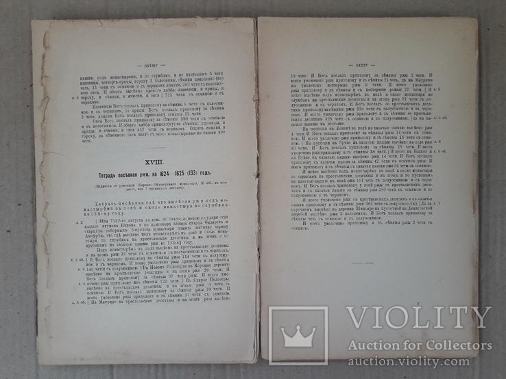 1910 г. Устройство монастыря. Доходы, расходы. До 17 века., фото №12