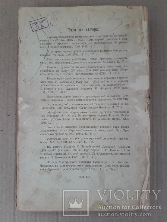 1910 г. Устройство монастыря. Доходы, расходы. До 17 века., фото №13