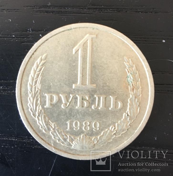 Один рубль. Стандарт 1989, фото №2