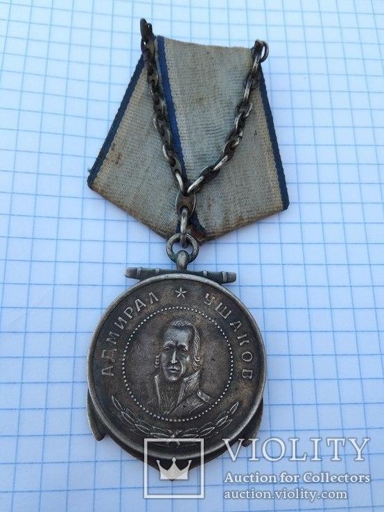 Медаль Ушакова без номера.