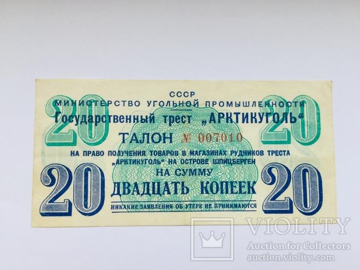 Арктикуголь 20 копеек 1957 года №007010, фото №2