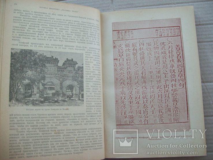 История древней литературы 1900 гг., фото №3