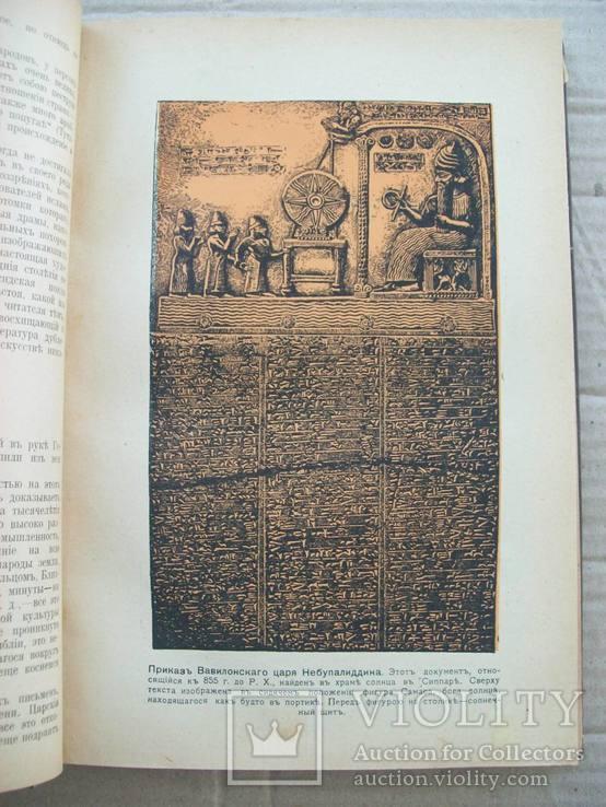 История древней литературы 1900 гг., фото №5
