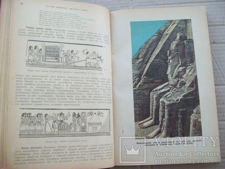 История древней литературы 1900 гг., фото №8