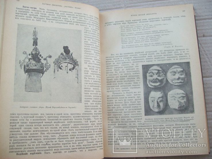 История древней литературы 1900 гг., фото №9