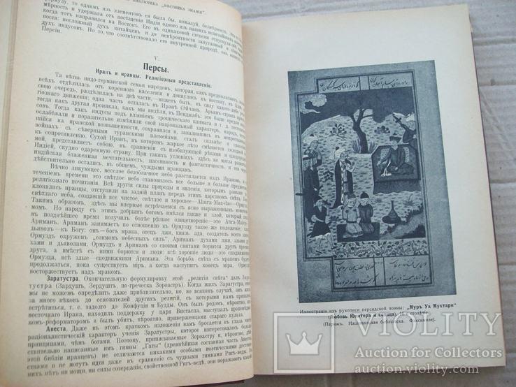 История древней литературы 1900 гг., фото №10