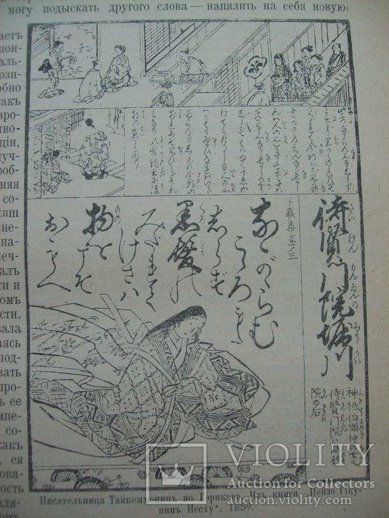История древней литературы 1900 гг., фото №11
