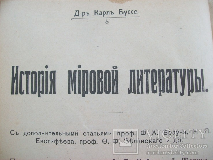 История древней литературы 1900 гг., фото №13