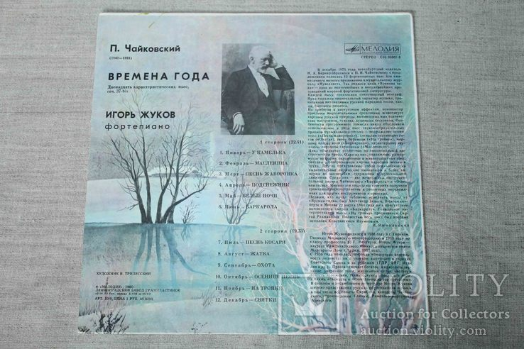 Пластинка. П. И. Чайсковский / И. Жуков Фортепиано, фото №3