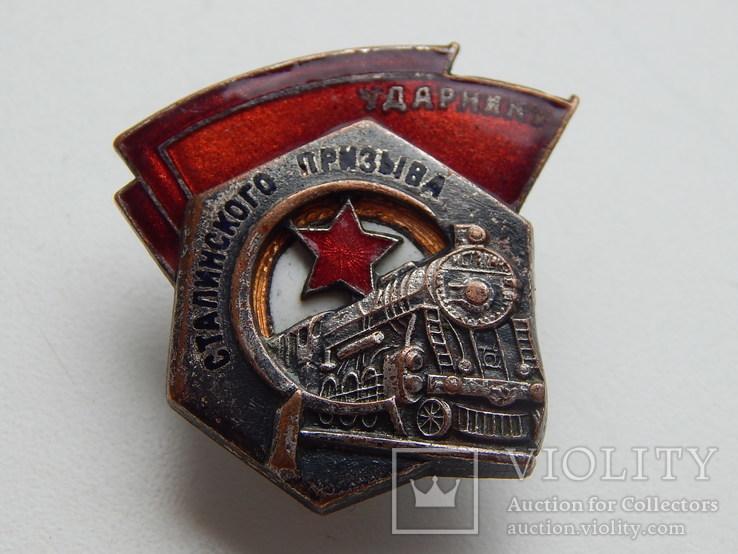 Ударнику Сталинского Призыва № 65 340