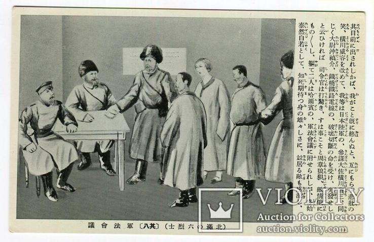 Русско-японская война 1904-05 г., фото №2