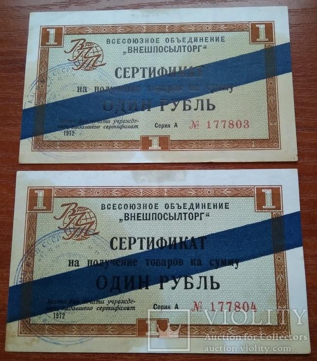 Внешпосылторг. 1 рубль 1972 года пара - два номера подряд