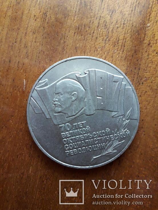 5 рублей 1987 года, 1 шт.