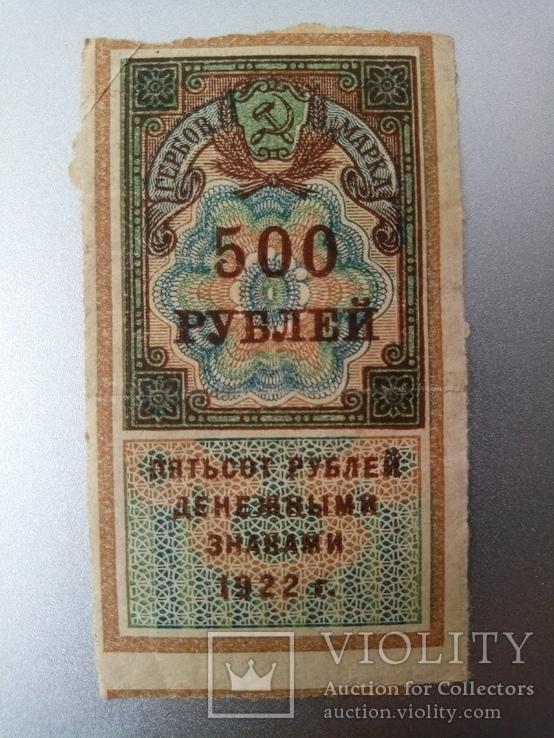 Гербовая марка 500 рублей 1922