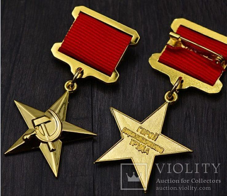 Звезда героя соц. труда СССР копия, фото №2